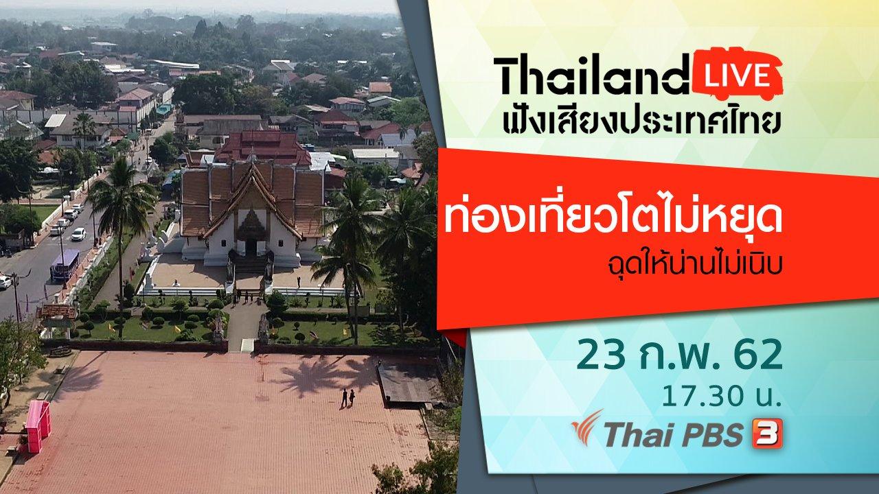 ฟังเสียงประเทศไทย - ท่องเที่ยวโตไม่หยุด ฉุดให้น่านไม่เนิบ