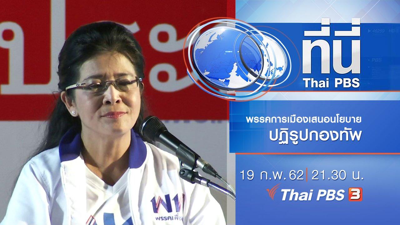ที่นี่ Thai PBS - ประเด็นข่าว (19 ก.พ. 62)