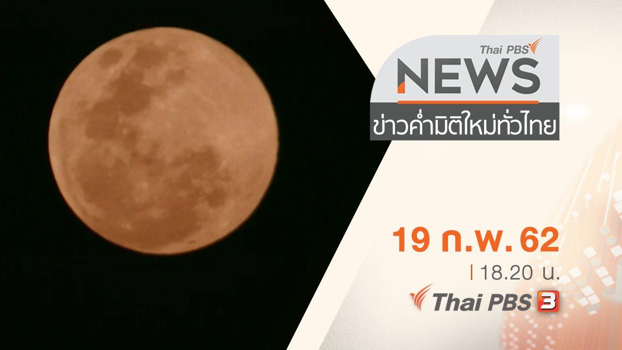 ข่าวค่ำ มิติใหม่ทั่วไทย - ประเด็นข่าว (19 ก.พ. 62)