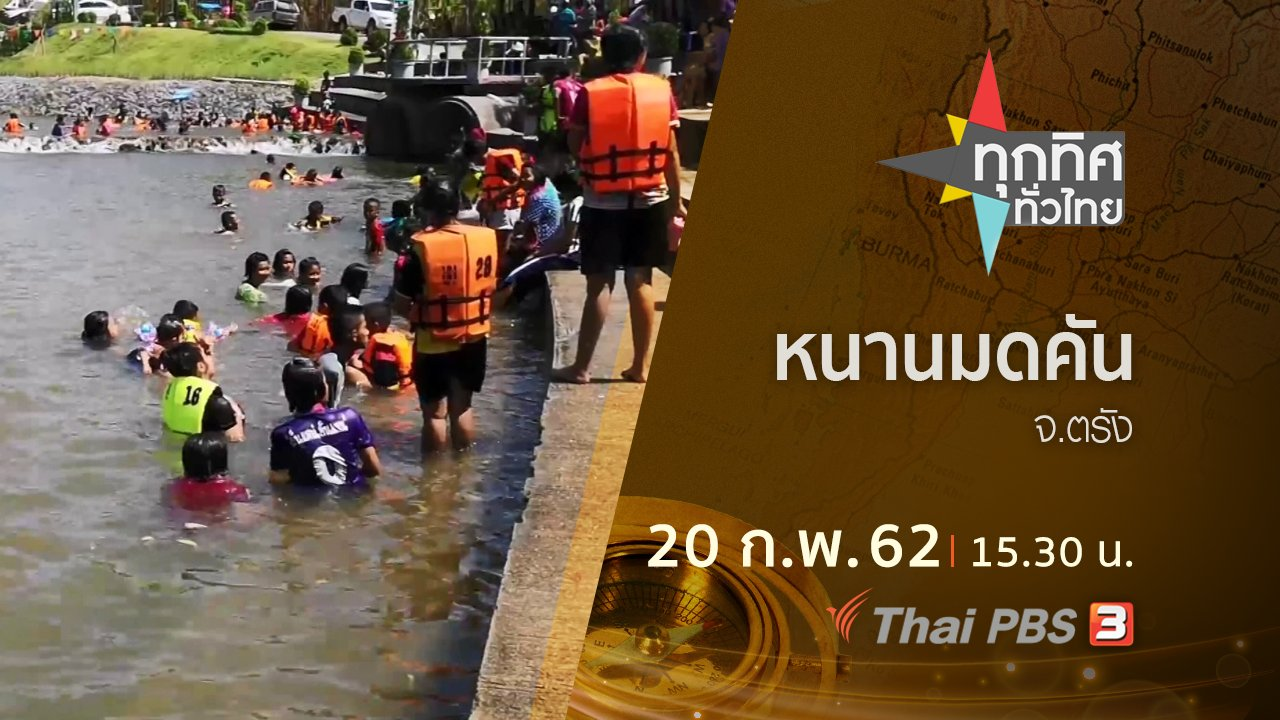 ทุกทิศทั่วไทย - ประเด็นข่าว (20 ก.พ.62)