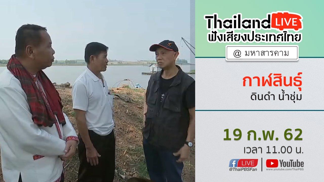 ฟังเสียงประเทศไทย - Online first Ep.48 กาฬสินธุ์ ดินดำ น้ำชุ่ม