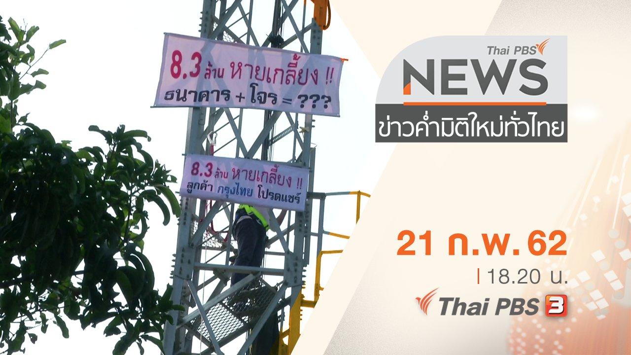 ข่าวค่ำ มิติใหม่ทั่วไทย - ประเด็นข่าว (21 ก.พ. 62)