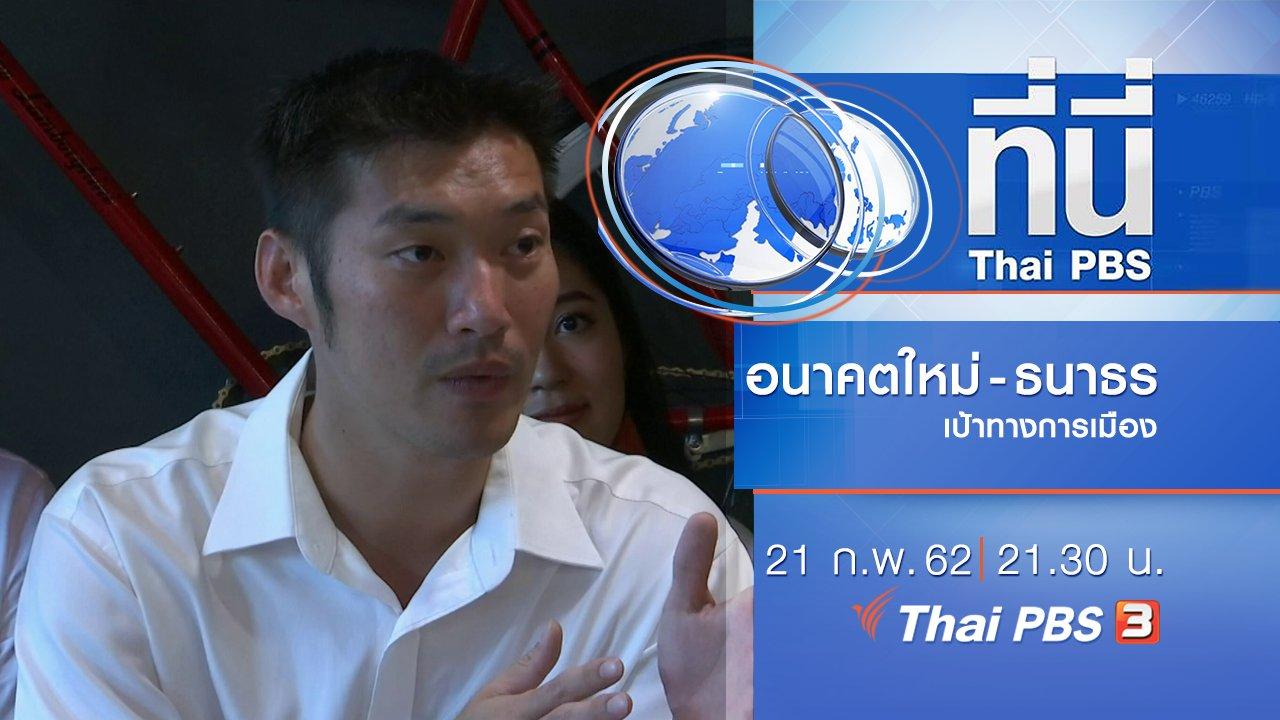 ที่นี่ Thai PBS - ประเด็นข่าว (21 ก.พ. 62)