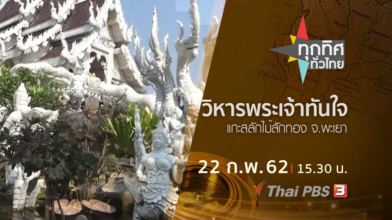 ทุกทิศทั่วไทย - ประเด็นข่าว (22 ก.พ.62)