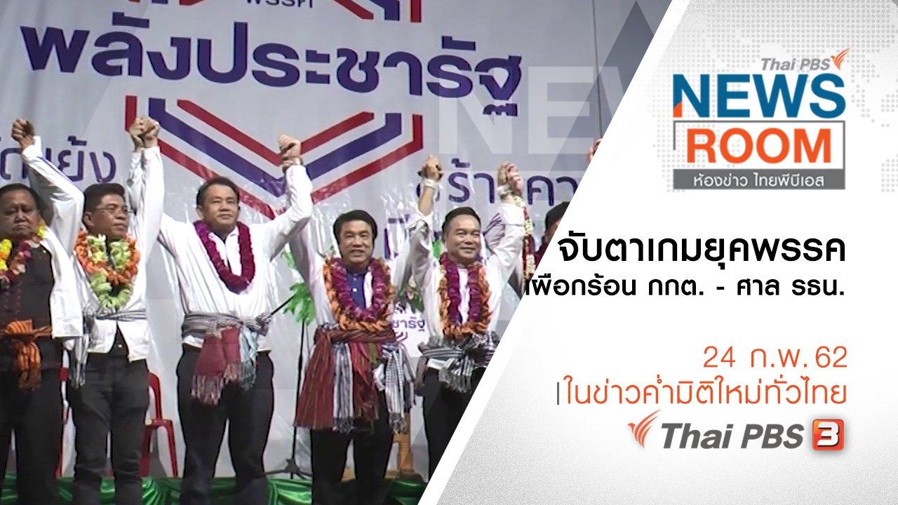 ห้องข่าว ไทยพีบีเอส NEWSROOM - ประเด็นข่าว ( 24 ก.พ. 62 )