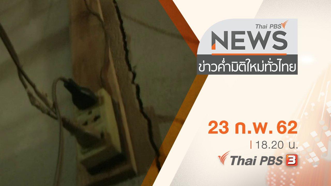ข่าวค่ำ มิติใหม่ทั่วไทย - ประเด็นข่าว (23 ก.พ. 62)