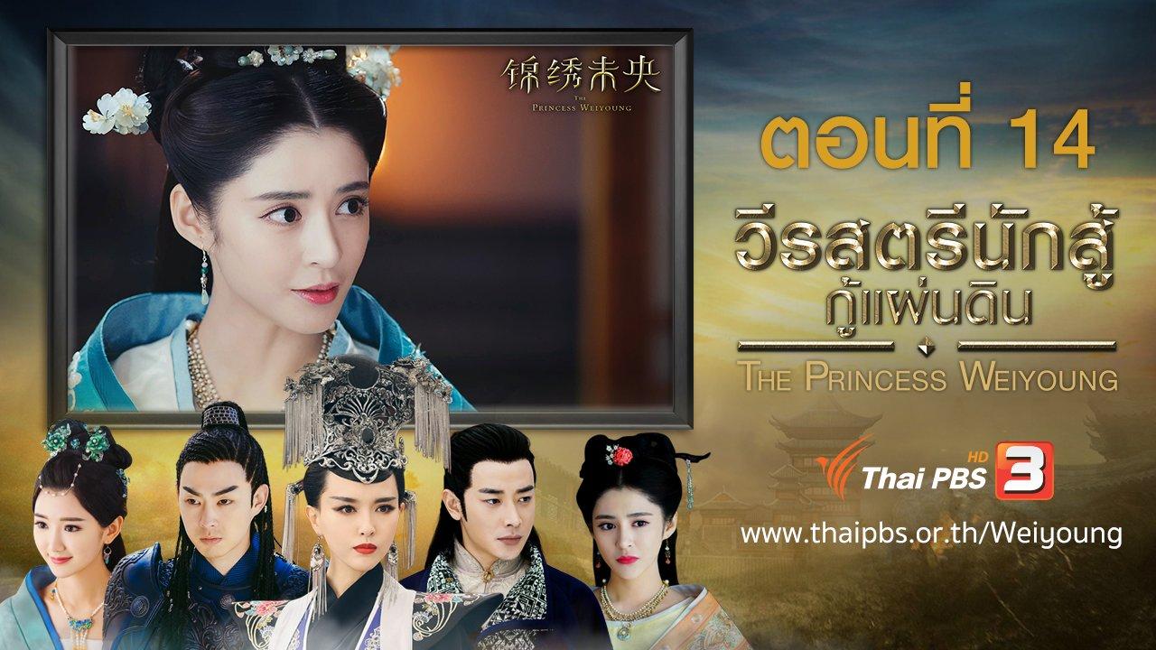 ซีรีส์จีน วีรสตรีนักสู้กู้แผ่นดิน - The Princess Weiyoung : ตอนที่ 14