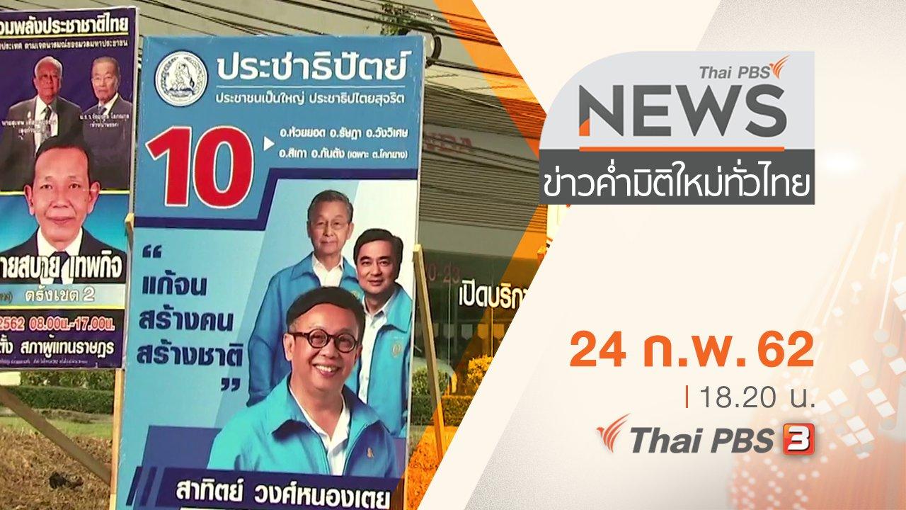 ข่าวค่ำ มิติใหม่ทั่วไทย - ประเด็นข่าว (24 ก.พ. 62)