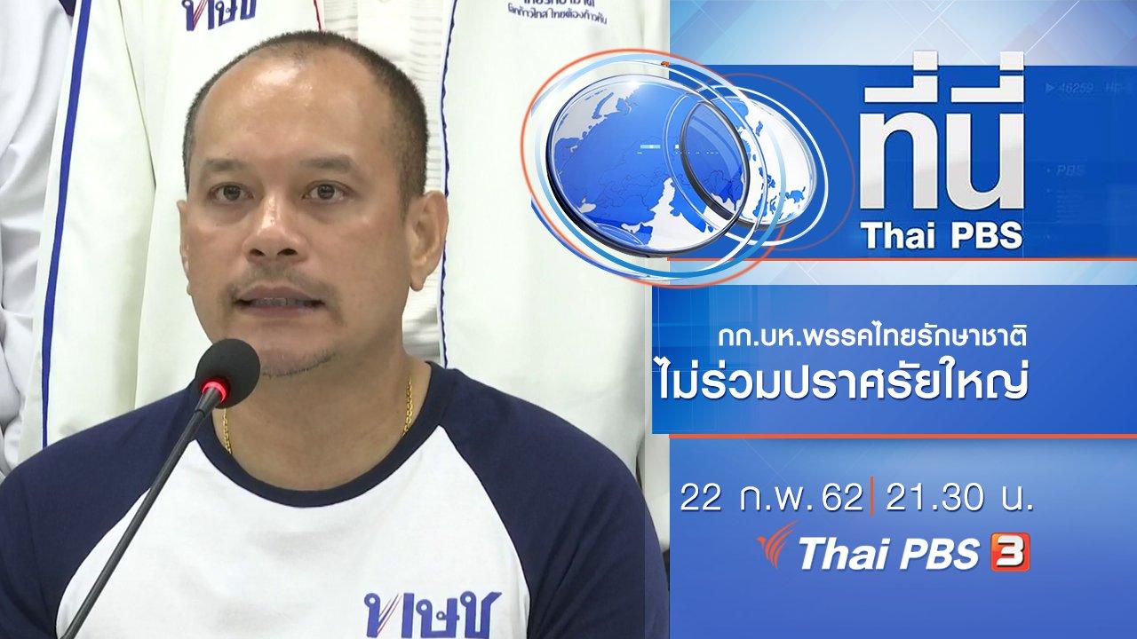 ที่นี่ Thai PBS - ประเด็นข่าว (22 ก.พ. 62)