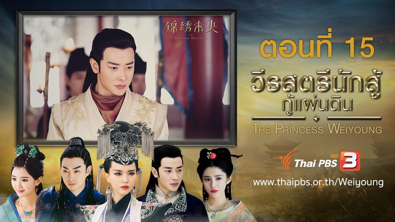 ซีรีส์จีน วีรสตรีนักสู้กู้แผ่นดิน - The Princess Weiyoung : ตอนที่ 15