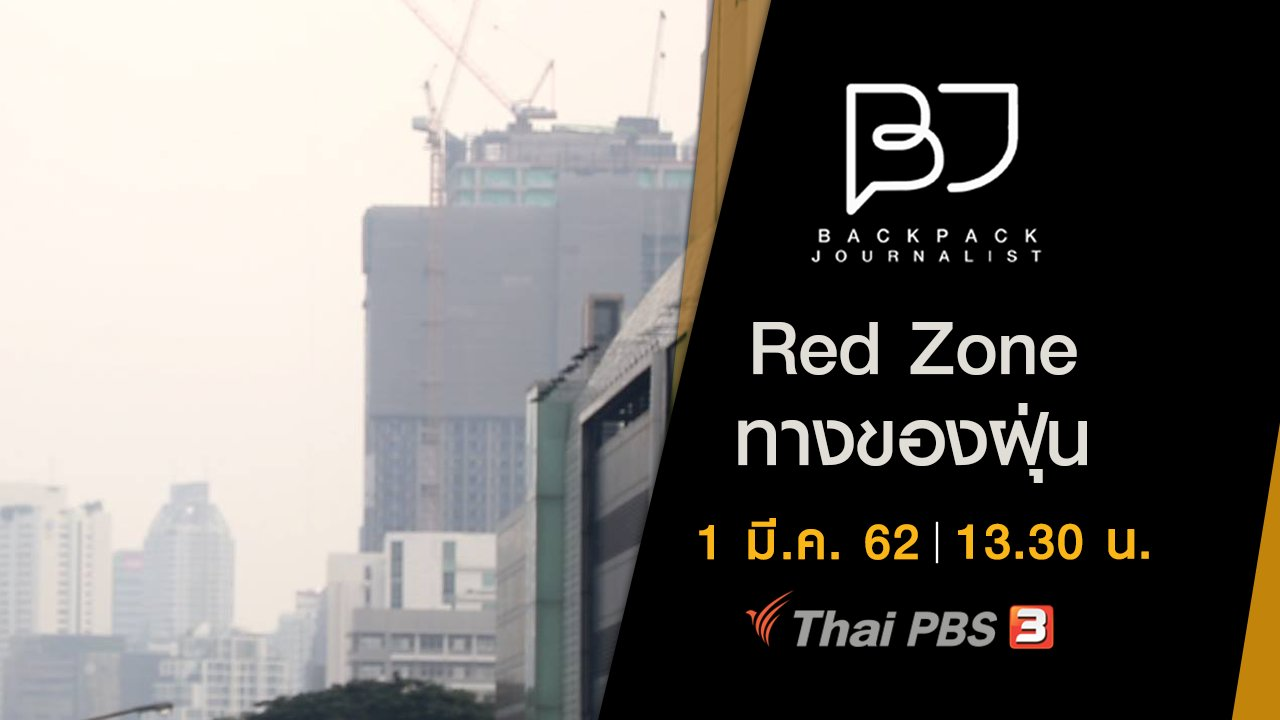Backpack Journalist - Red Zone ทางของฝุ่น
