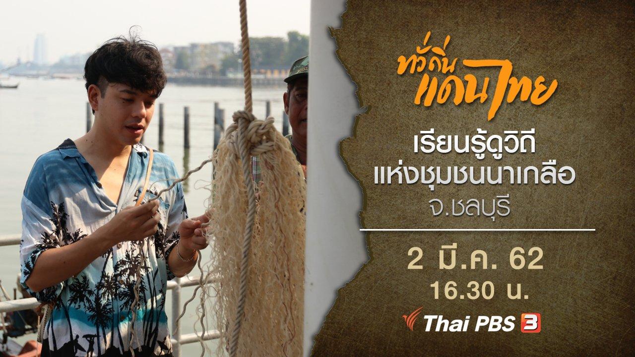 ทั่วถิ่นแดนไทย - เรียนรู้ดูวิถีแห่งชุมชนนาเกลือ จ.ชลบุรี