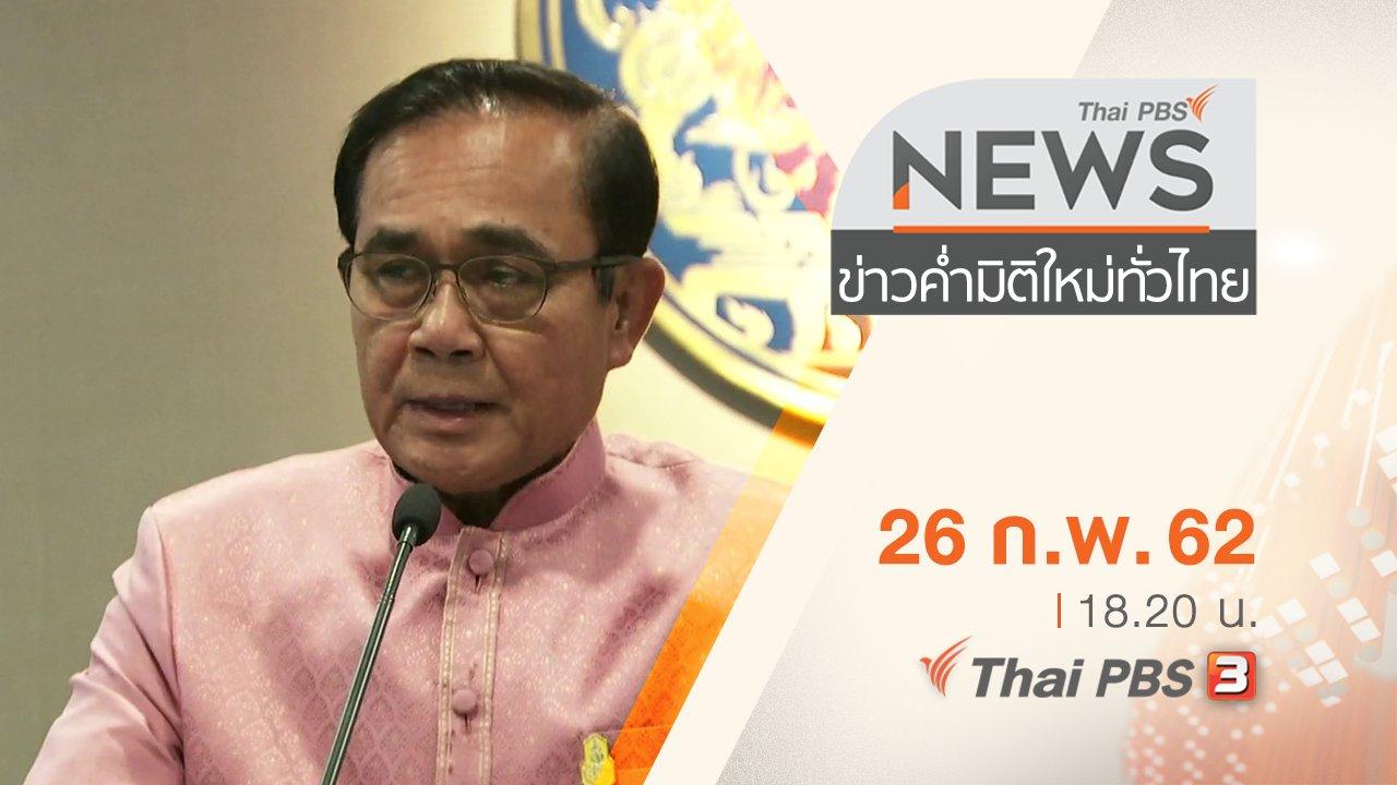 ข่าวค่ำ มิติใหม่ทั่วไทย - ประเด็นข่าว (26 ก.พ. 62)