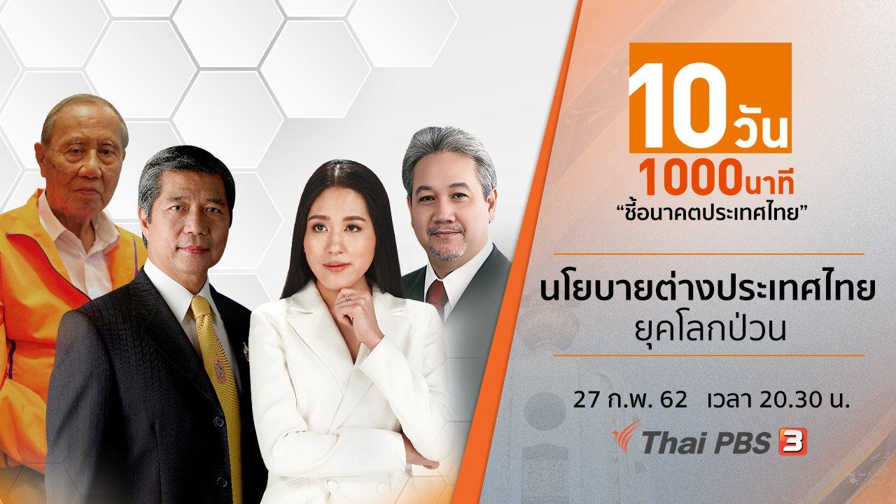 10 วัน 1000 นาที ชี้อนาคตประเทศไทย - นโยบายต่างประเทศไทย ยุคโลกป่วน
