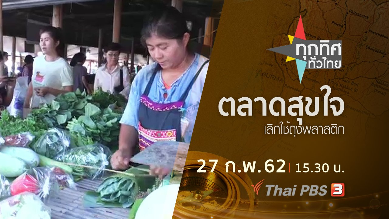 ทุกทิศทั่วไทย - ประเด็นข่าว (27 ก.พ.62)