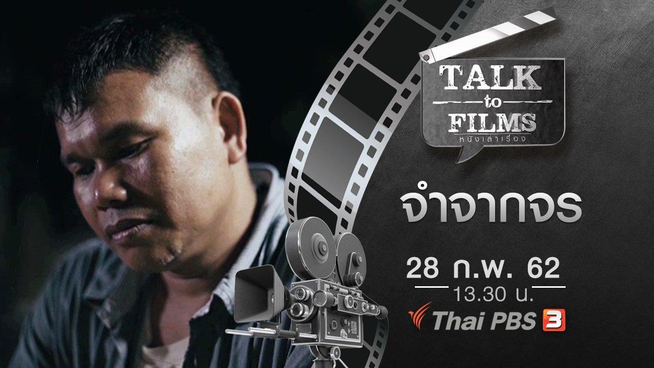 Talk to Films หนังเล่าเรื่อง - จำจากจร