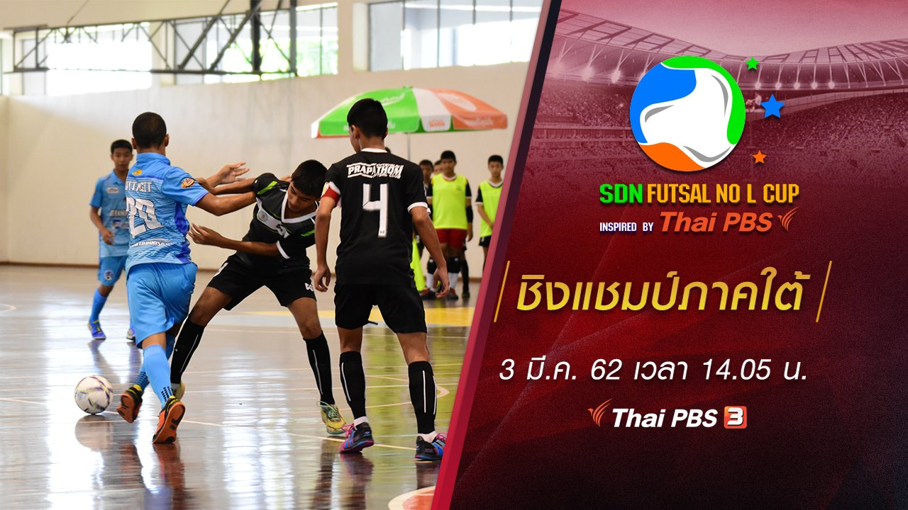 SDN FUTSAL No L Cup​ Inspired by Thai PBS - ชิงแชมป์ภาคใต้