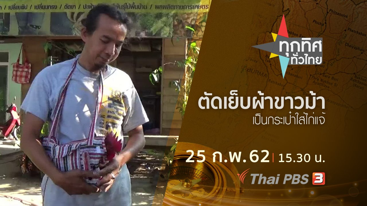 ทุกทิศทั่วไทย - ประเด็นข่าว (25 ก.พ.62)