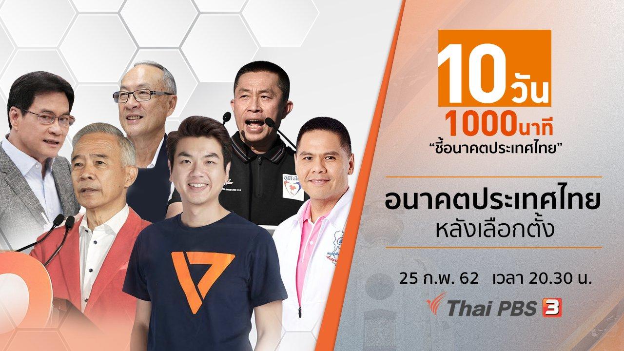 10 วัน 1000 นาที ชี้อนาคตประเทศไทย - อนาคตประเทศไทยหลังเลือกตั้ง