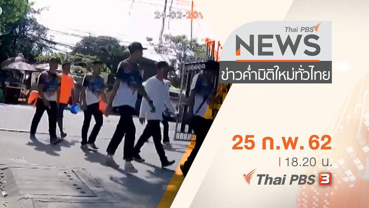 ข่าวค่ำ มิติใหม่ทั่วไทย - ประเด็นข่าว (25 ก.พ. 62)
