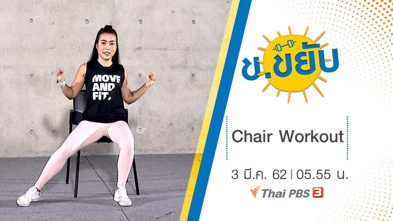 ข.ขยับ - Chair Workout