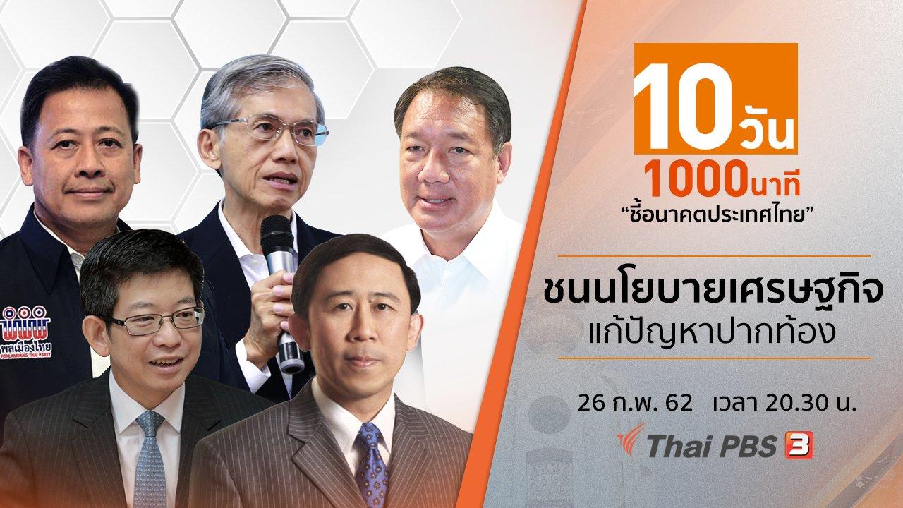 10 วัน 1000 นาที ชี้อนาคตประเทศไทย - ชนนโยบายเศรษฐกิจ แก้ปัญหาปากท้อง