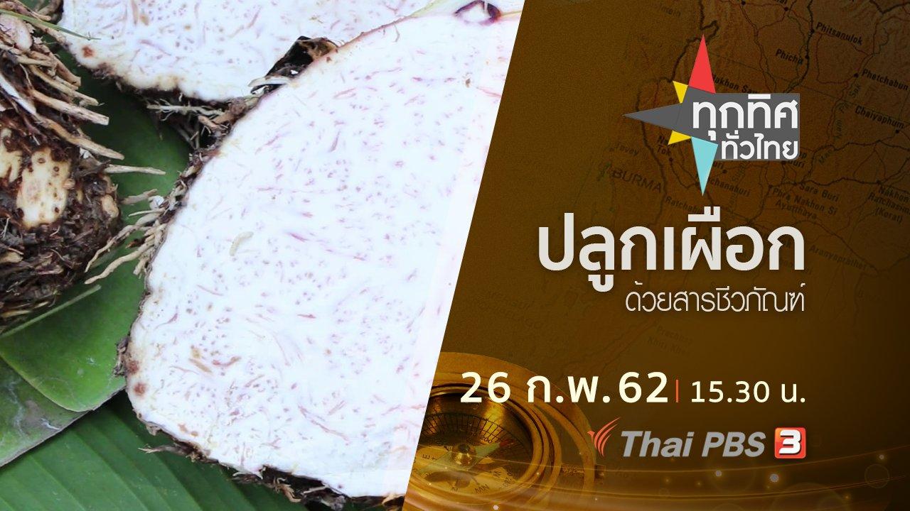 ทุกทิศทั่วไทย - ประเด็นข่าว (26 ก.พ.62)