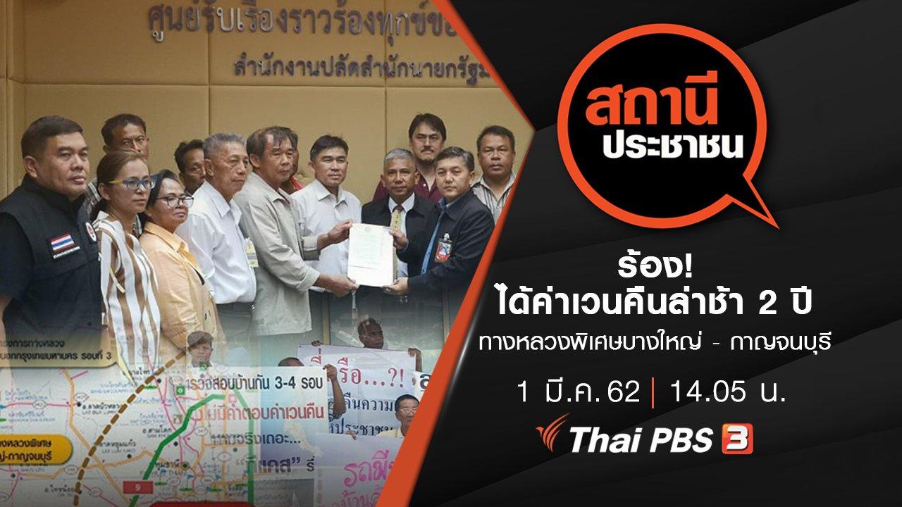 สถานีประชาชน - ร้อง! ได้ค่าเวนคืนล่าช้า 2 ปี ทางหลวงพิเศษบางใหญ่ - กาญจนบุรี