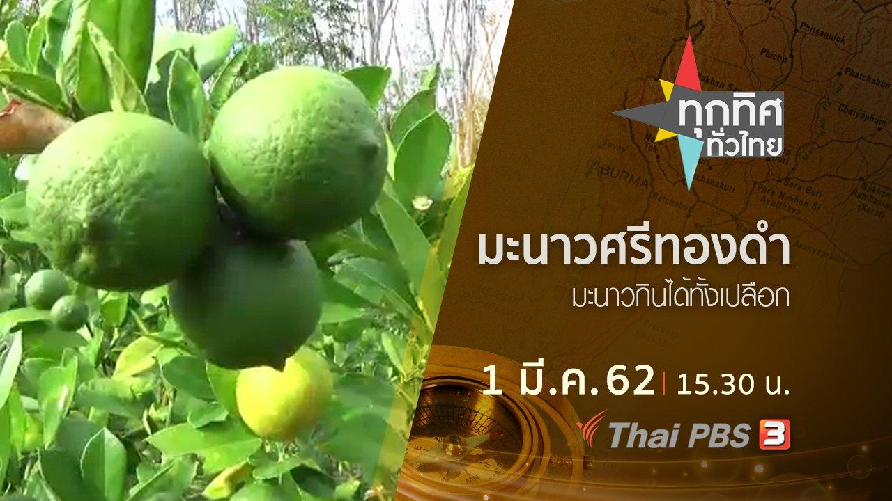 ทุกทิศทั่วไทย - ประเด็นข่าว (1 มี.ค. 62)