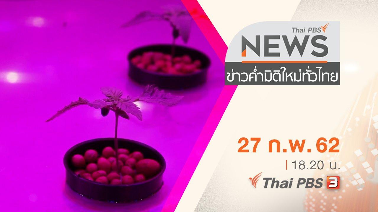 ข่าวค่ำ มิติใหม่ทั่วไทย - ประเด็นข่าว (27 ก.พ. 62)