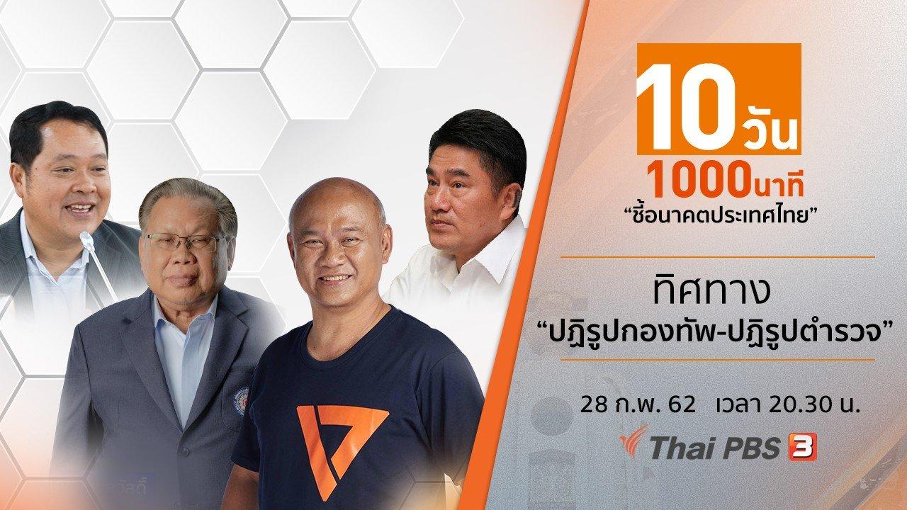 """10 วัน 1000 นาที ชี้อนาคตประเทศไทย - ทิศทาง """"ปฏิรูปกองทัพ-ปฏิรูปตำรวจ"""""""
