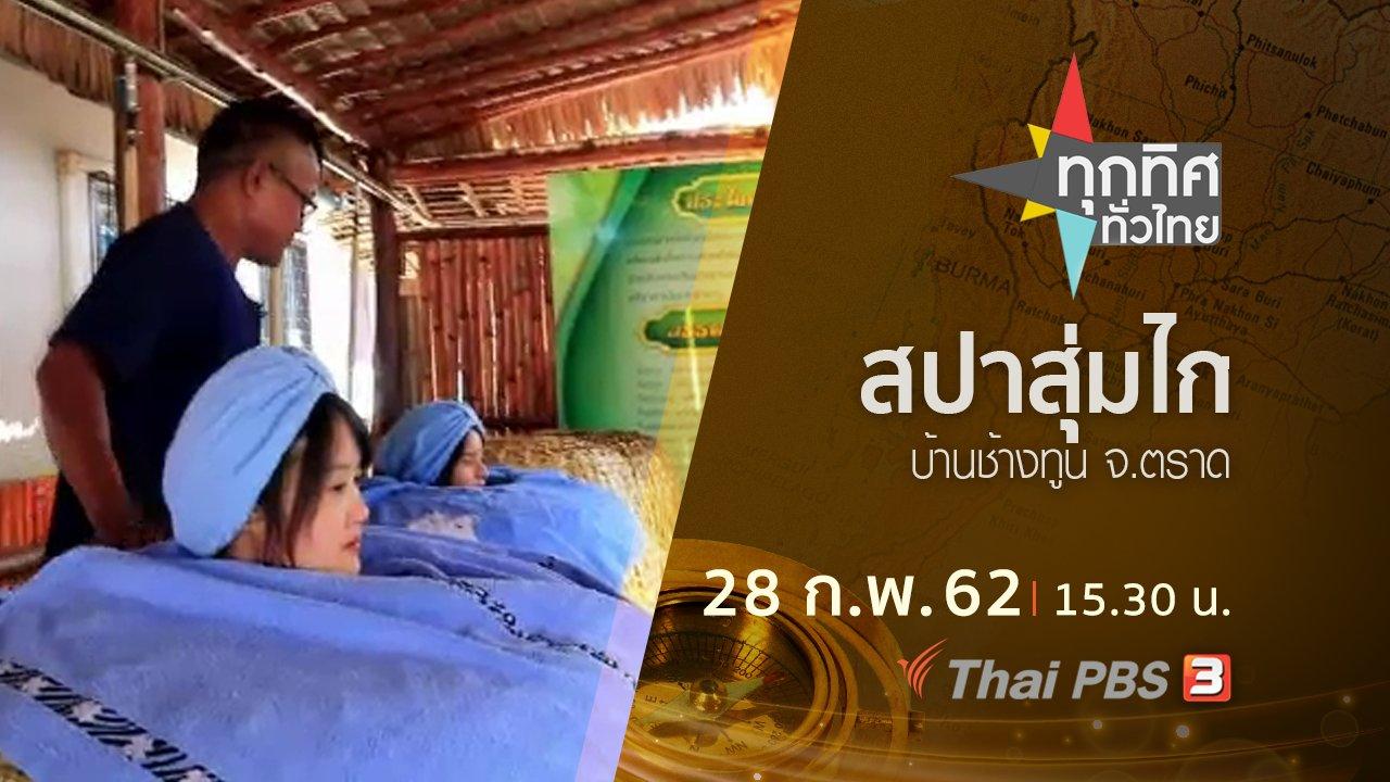 ทุกทิศทั่วไทย - ประเด็นข่าว (28 ก.พ.62)