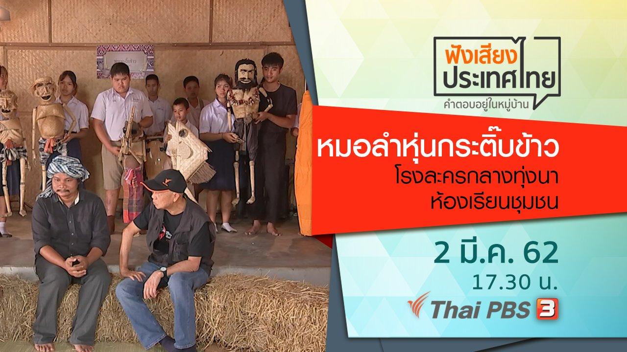 ฟังเสียงประเทศไทย - หมอลำหุ่นกระติ๊บข้าว โรงละครกลางทุ่งนา ห้องเรียนชุมชน
