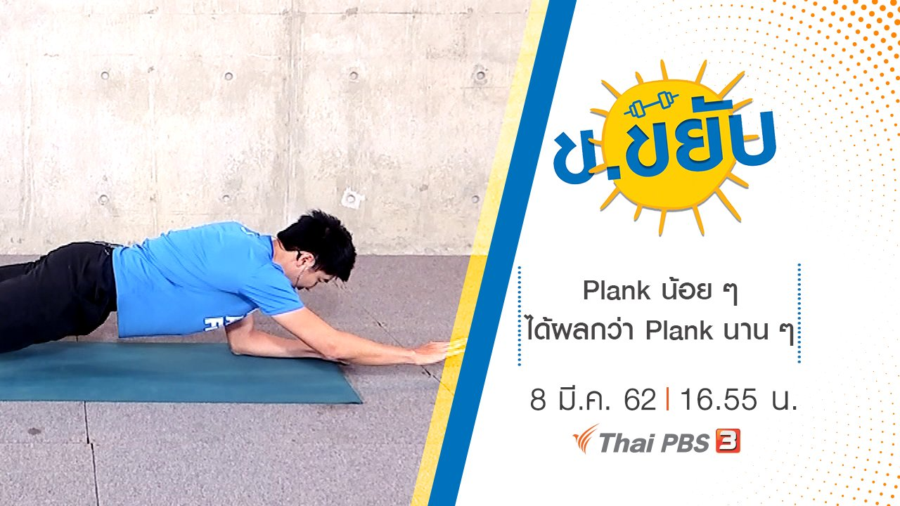 ข.ขยับ - Plank น้อย ๆ ได้ผลกว่า Plank นาน ๆ