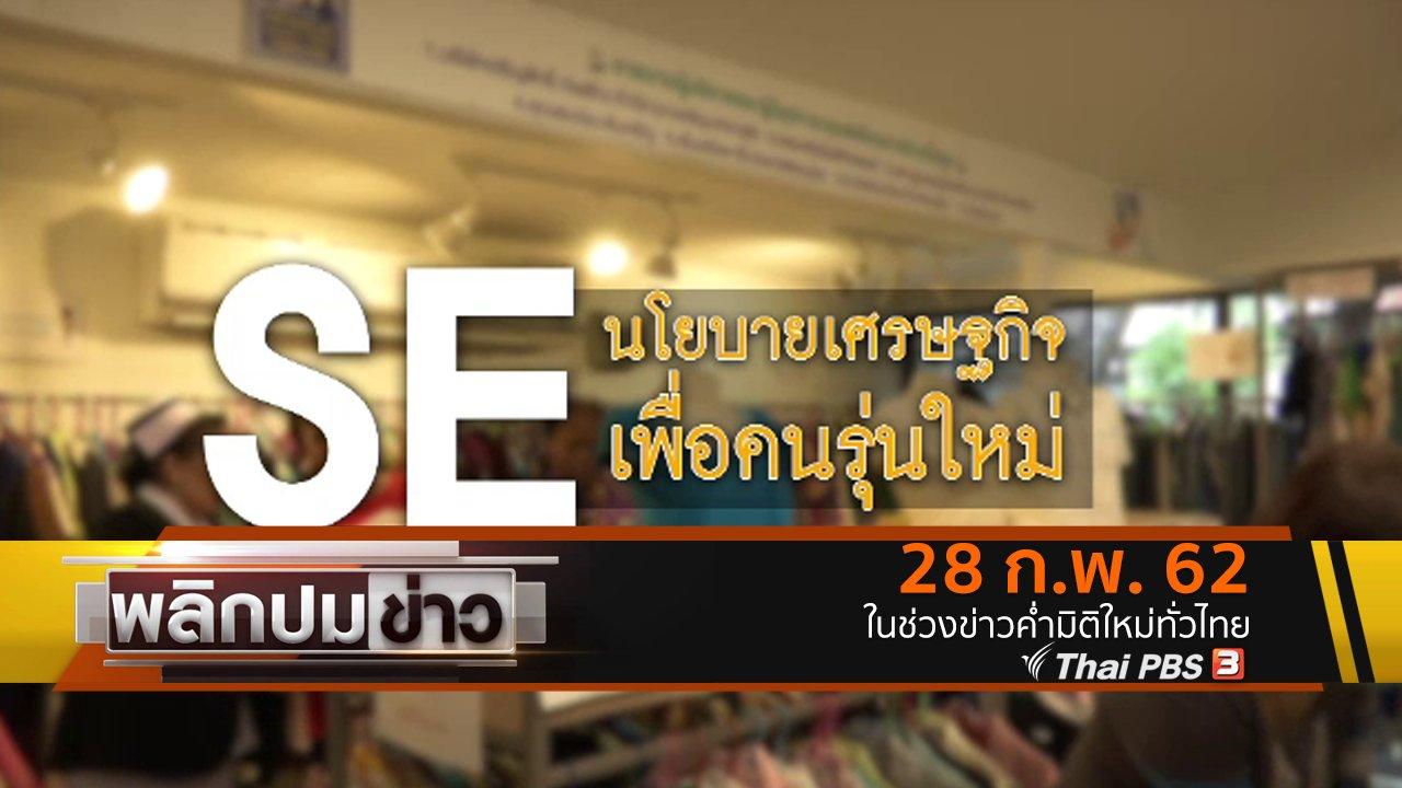 พลิกปมข่าว - SE นโยบายเศรษฐกิจ เพื่อคนรุ่นใหม่
