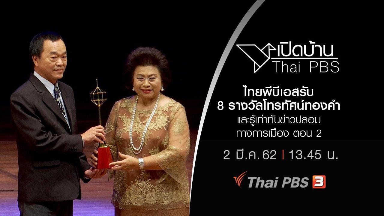 เปิดบ้าน Thai PBS - ไทยพีบีเอสรับ 8 รางวัลโทรทัศน์ทองคำและรู้เท่าทันข่าวปลอมทางการเมือง ตอน 2