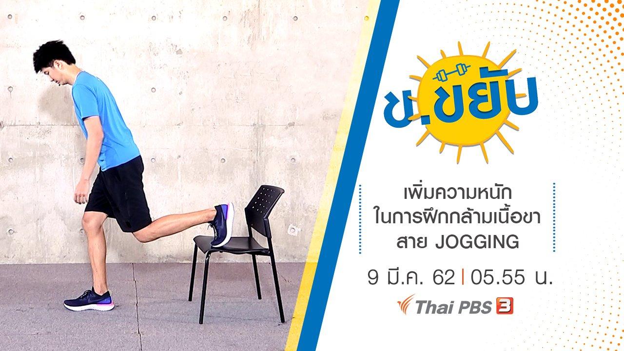 ข.ขยับ - เพิ่มความหนักในการฝึกกล้ามเนื้อขา สาย JOGGING