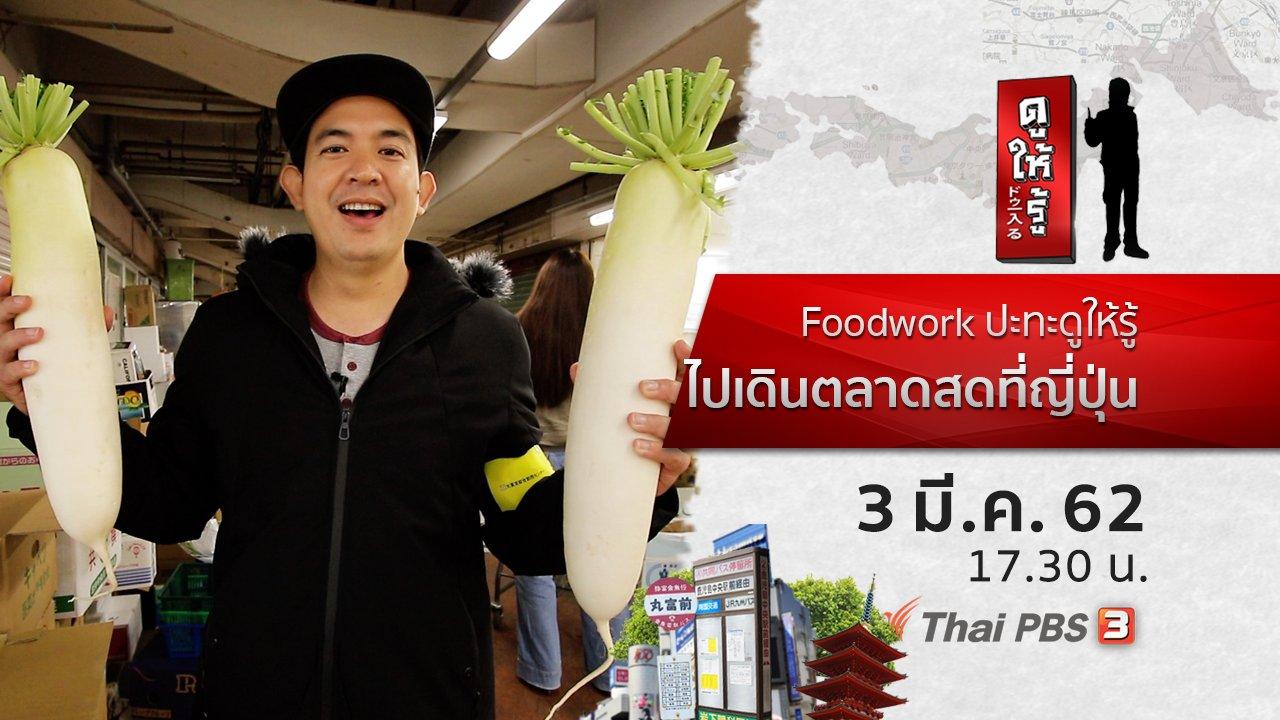 ดูให้รู้ - Foodwork ปะทะดูให้รู้ ไปเดินตลาดสดที่ญี่ปุ่น