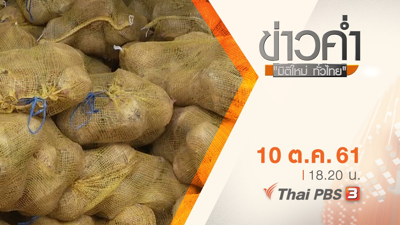 ข่าวค่ำ มิติใหม่ทั่วไทย - ประเด็นข่าว ( 9 ต.ค. 61)