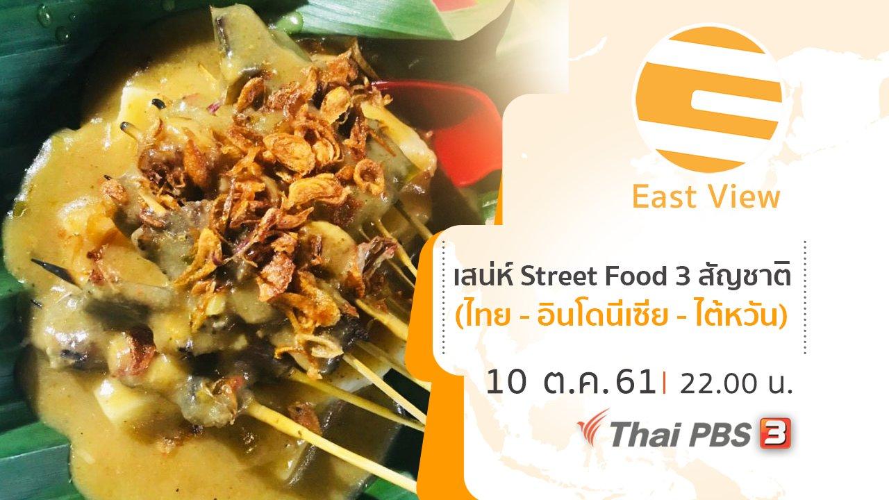 East View ทรรศนะบูรพา - เสน่ห์ Street Food 3 สัญชาติ (ไทย - อินโดนีเซีย - ไต้หวัน)