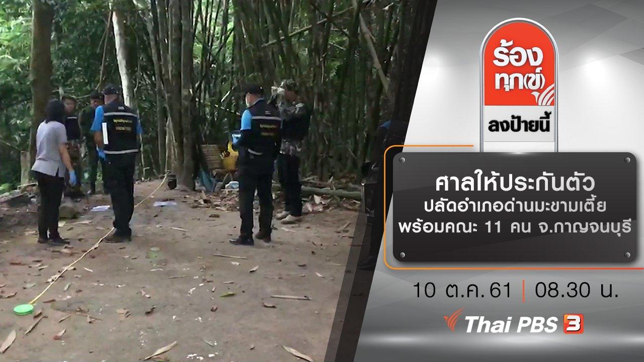 ร้องทุก(ข์) ลงป้ายนี้ - ศาลให้ประกันตัวปลัดอำเภอด่านมะขามเตี้ย พร้อมคณะ 11 คน จ.กาญจนบุรี