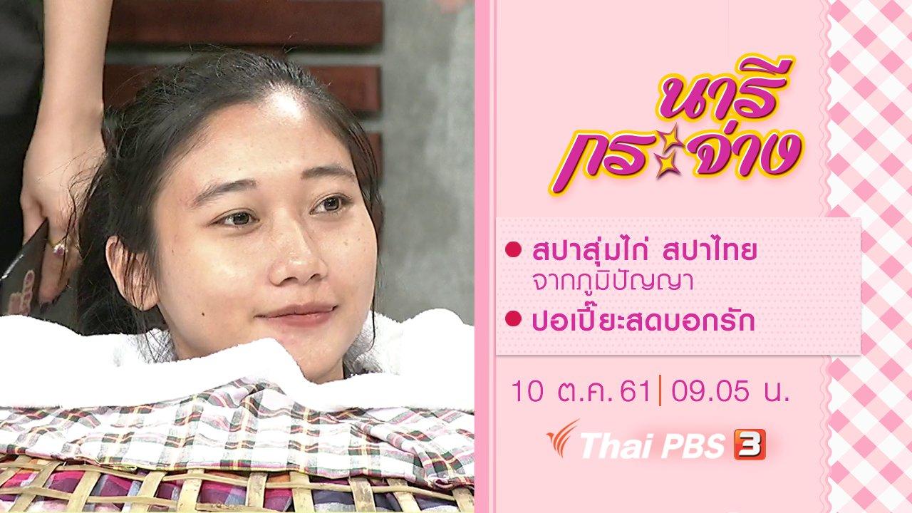 นารีกระจ่าง - สปาสุ่มไก่ สปาไทยจากภูมิปัญญา, ปอเปี๊ยะสดบอกรัก