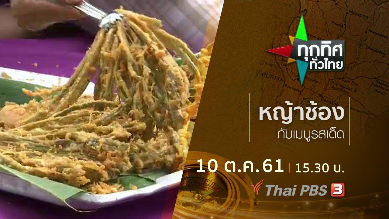 ทุกทิศทั่วไทย - ประเด็นข่าว ( 10 ต.ค. 61)