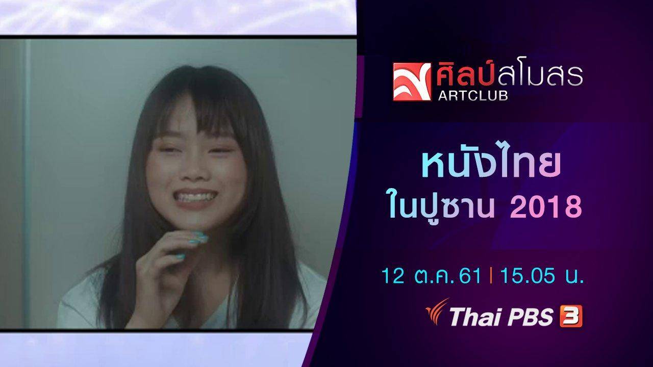 ศิลป์สโมสร - ศุกร์สรรบันเทิง : หนังไทยในปูซาน 2018