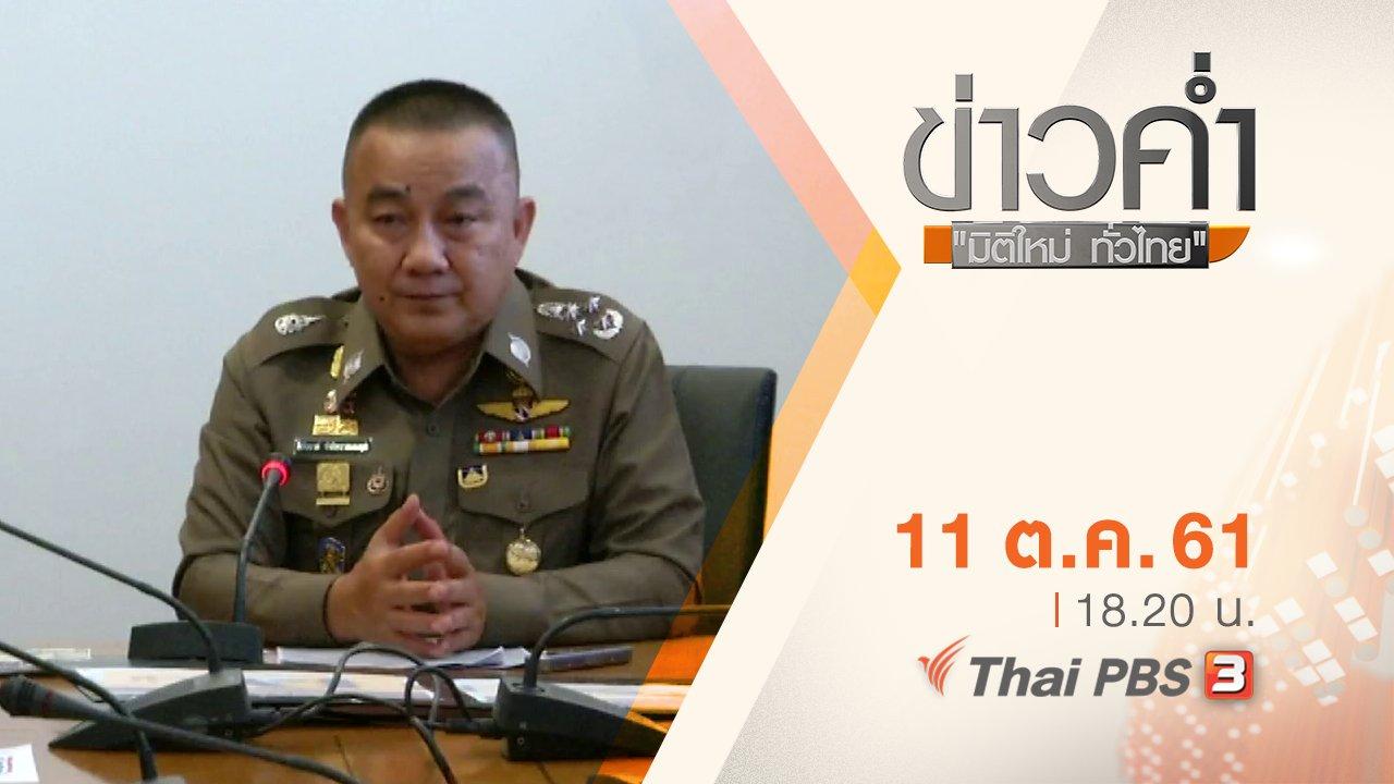 ข่าวค่ำ มิติใหม่ทั่วไทย - ประเด็นข่าว ( 11 ต.ค. 61)