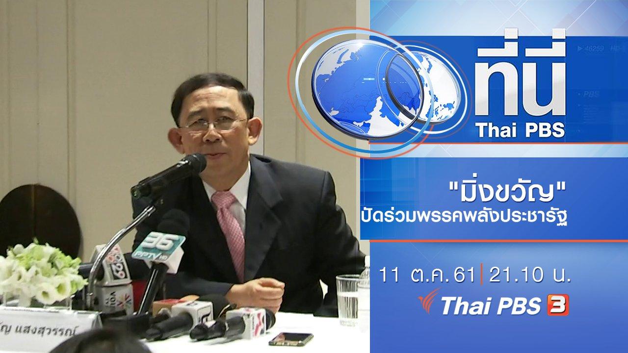 ที่นี่ Thai PBS - ประเด็นข่าว ( 11 ต.ค. 61)