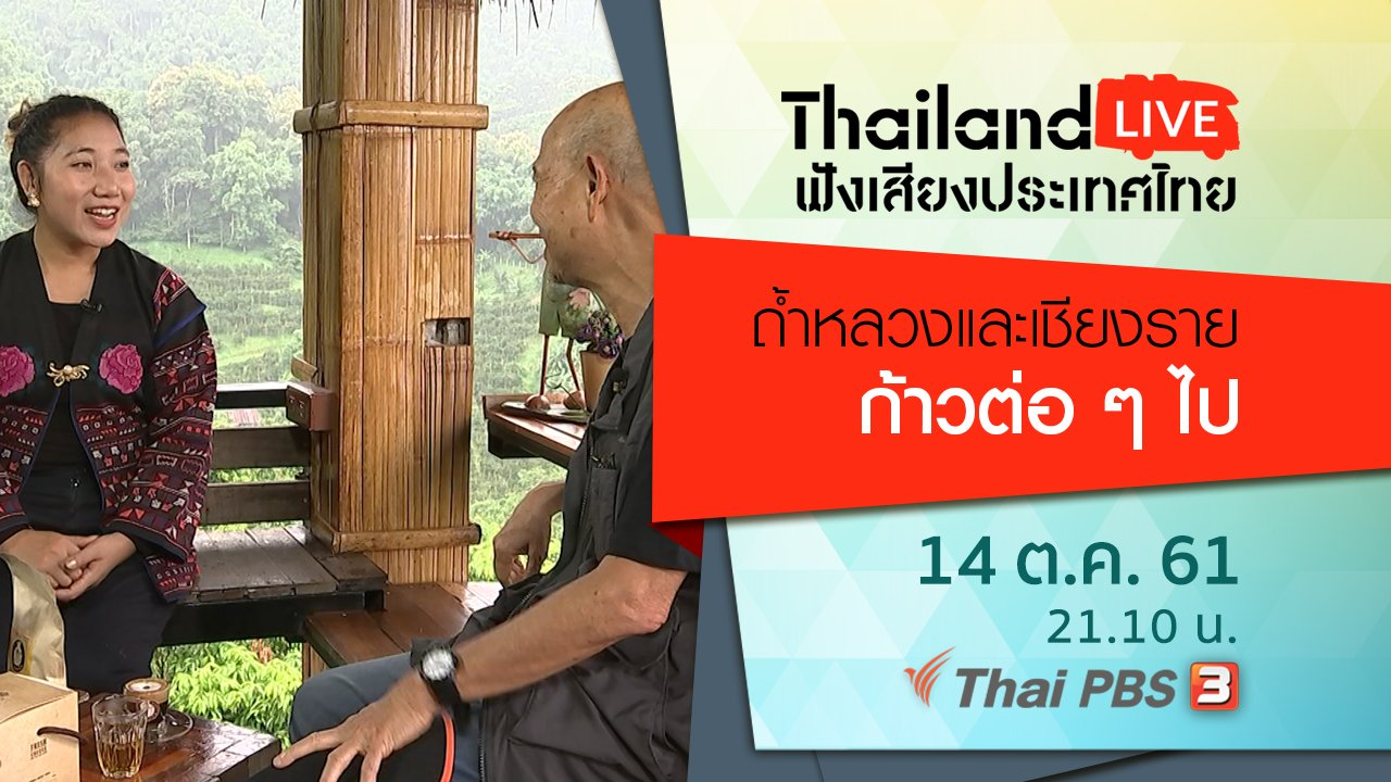 ฟังเสียงประเทศไทย - ถ้ำหลวงและเชียงรายก้าวต่อ ๆ ไป
