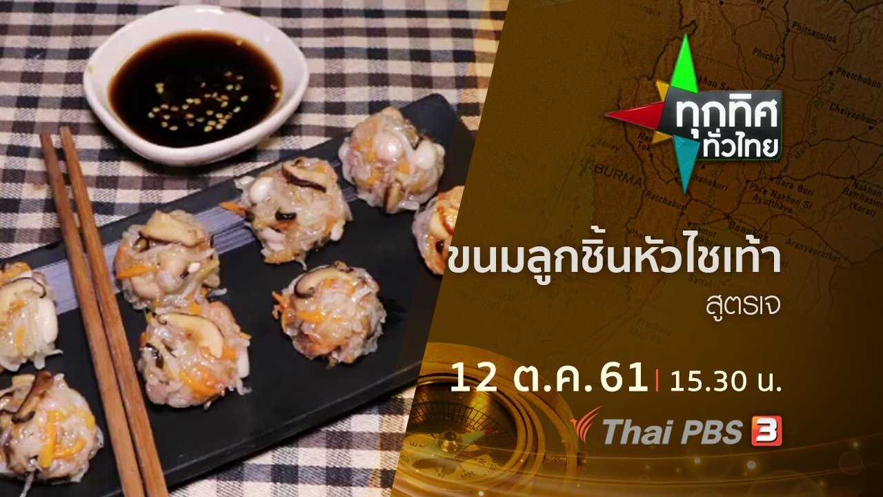 ทุกทิศทั่วไทย - ประเด็นข่าว ( 12 ต.ค. 61)