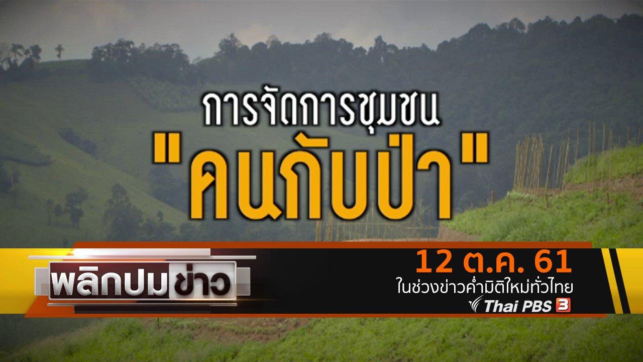 พลิกปมข่าว - การจัดการชุมชน คนกับป่า