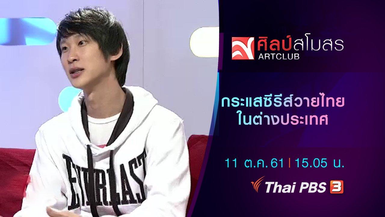 ศิลป์สโมสร - กระแสซีรีส์วายไทย ในต่างประเทศ